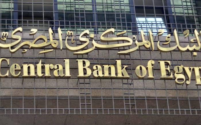 تفاصيل مبادرة الـ100 مليار جنيه لدعم الصناعة التي أطلقها البنك المركزي