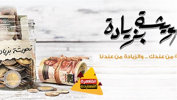 شروط فتح حساب تحويشة بزيادة ورقم خدمة عملاء بنك مصر