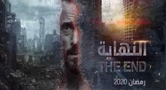 أحداث جديدة مشوقة من مسلسل النهاية وظهور محمد لطفى