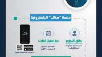 السعودية تقدم رابط لتسجيل الدخول للحصول على زجاجات ماء زمزم