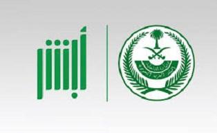 موقع أبشر السعودي يقدم خدمات إلكترونية فيما يخص مخالفات المرور