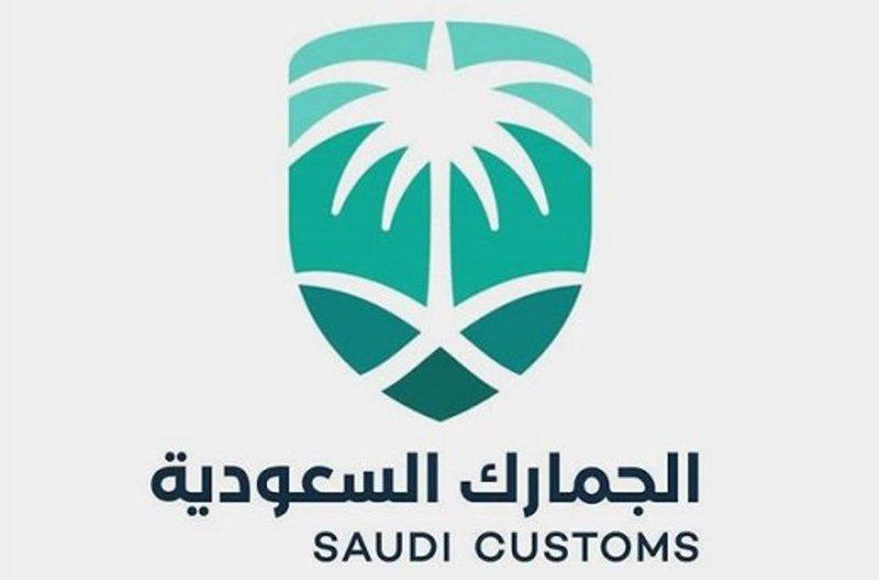 الجمارك السعودية ترفع أسعار الرسوم على بعض السلع بداية من 10 يونيو 2020