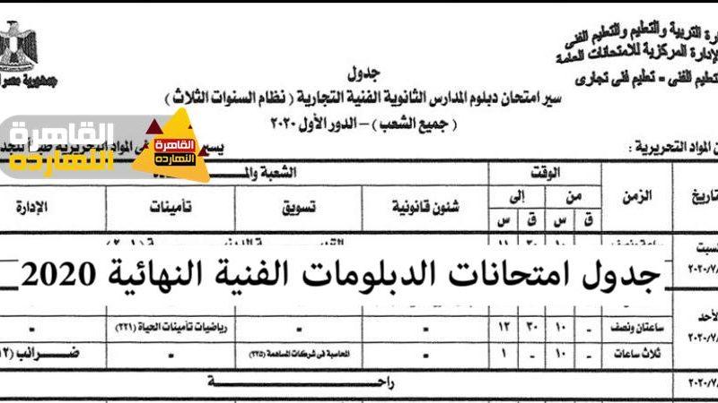جدول امتحانات الدبلومات الفنية الدور الأول 2020 نظام 3 و 5 سنوات