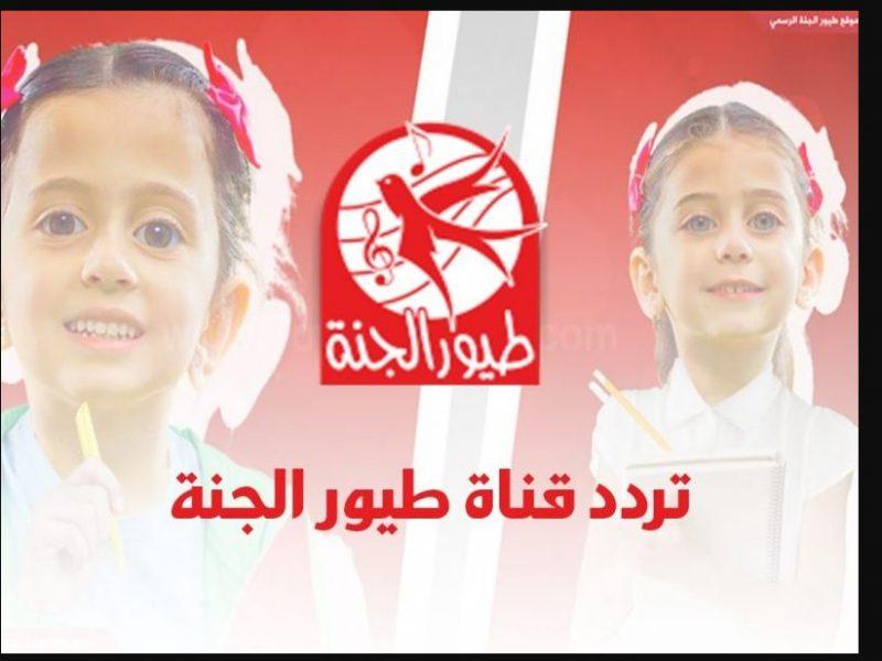 تردد قناة طيور الجنة 2020 نايل سات عرب سات لمتابعة أغاني العيد