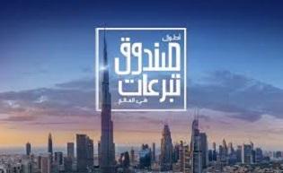حملة عشر ملايين وجبة تضئ برج خليفة