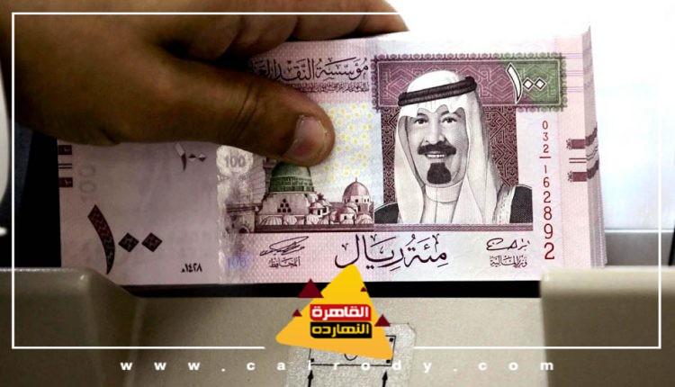 سعر الريال السعودي اليوم السبت مقابل الجنيه المصري 29-5-2020