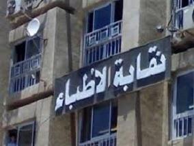 ثماني بنود قانون المجلس الصحي المصري لنقابة الأطباء تعرف عليها