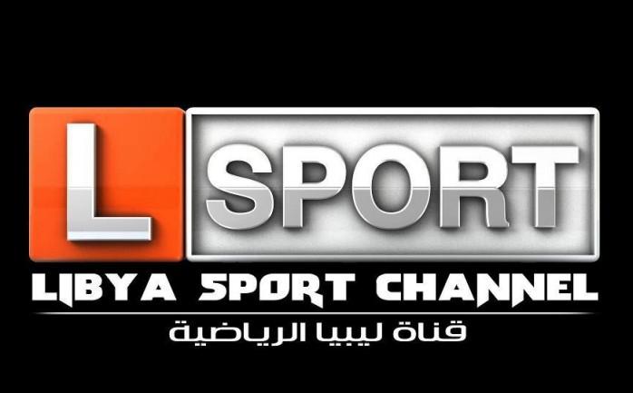 تردد قناة ليبيا الرياضية Libya Sport Channel 2020 الناقلة للدوري الأسباني و الألماني