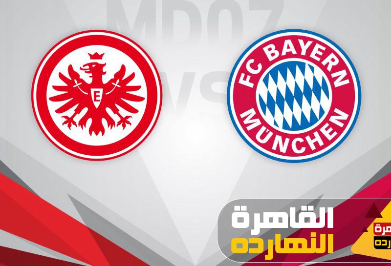 موعد مباراة بايرن ميونخ وفرانكفورت اليوم السبت 23-5-2020 والقنوات الناقلة