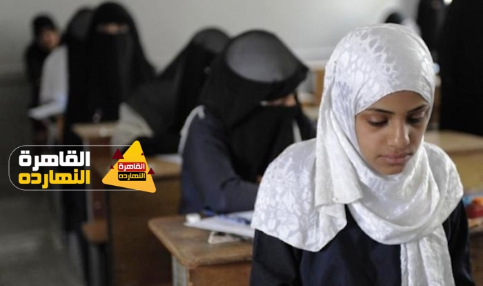 أرقام جلوس الثانوية العامة و شهادة التعليم الأساسي في اليمن 2020