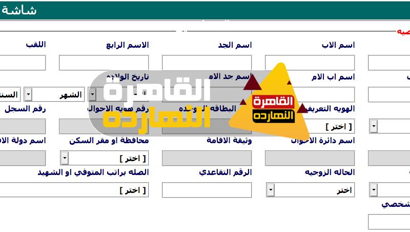 رابط تحديث بيانات المتقاعدين لاستلام راتب شهر حزيران 2020 في العراق