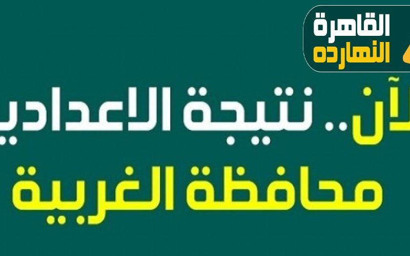 نتيجة الشهادة الإعدادية محافظة الغربية 2020 بالاسم ورقم الجلوس الترم الثاني