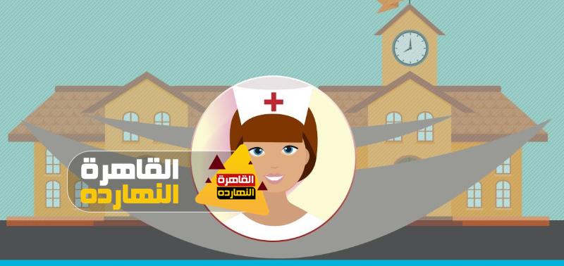 درجات القبول في مدارس التمريض الفني 2020-2021 .. تنسيق التمريض العسكري في جميع المحافظات المصرية