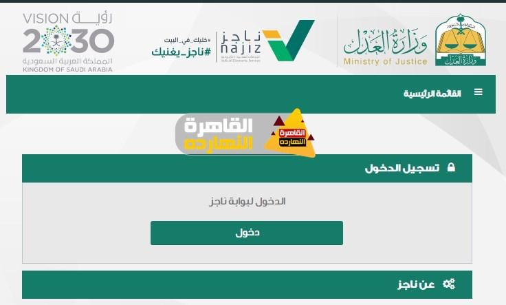 ناجز Najiz.Sa .. رابط ناجز لحجز المواعيد الإلكترونية وزارة العدل السعودية 1441