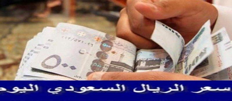 سعر الريال السعودي اليوم الجمعة 5/6/2020 مقابل الجنيه في مصر