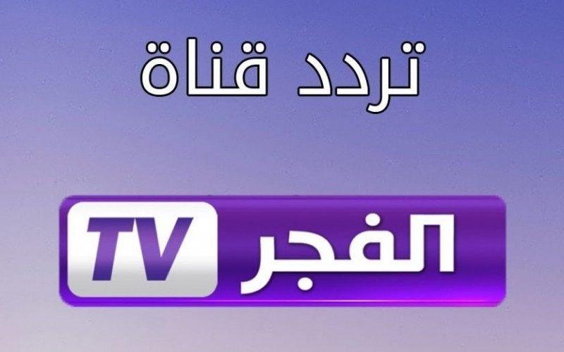 استقبل الآن تردد قناة الفجر الجزائرية الجديد للمسلسلات التركية 2020 نايل سات بعد التغيير