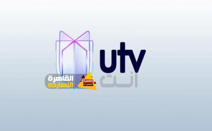 تردد قناة يو تي في UTV العراقية 2020 على نايل سات