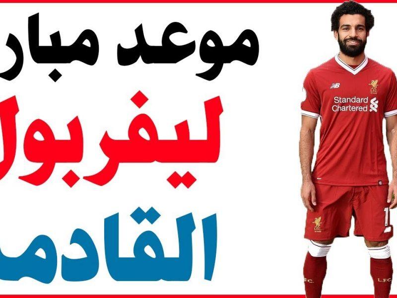 موعد مباريات ليفربول القادمة في الدوري الإنجليزي حسب توقيت القاهرة