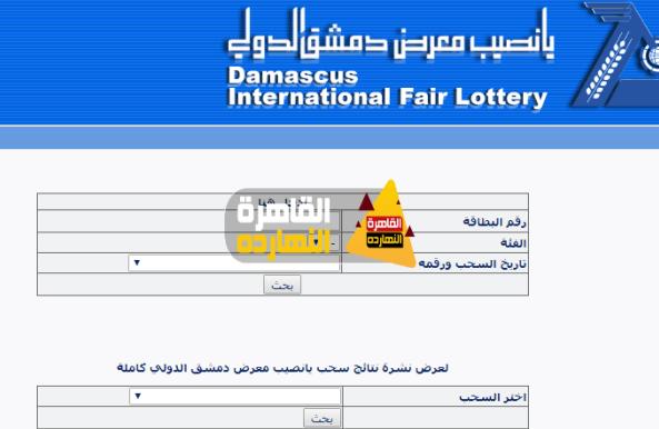 نتائج سحب يانصيب معرض دمشق الدولي ٢٠٢٠ للاصدار الدوري العشرين رقم (22) اليوم 9-6 2020 (ارقام البطاقات الرابحة)