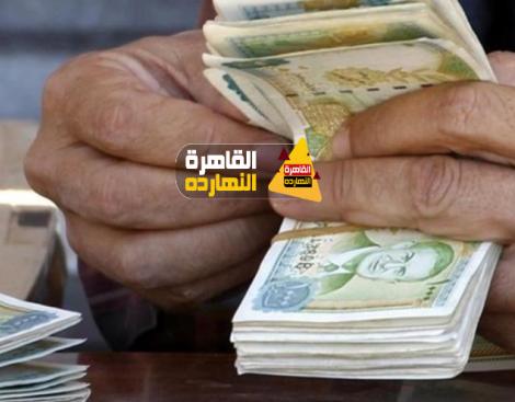 أسعار الدولار في سوريا اليوم السبت 13-6-2020 مقابل الليرة في السوق السوداء والبنك المركزي