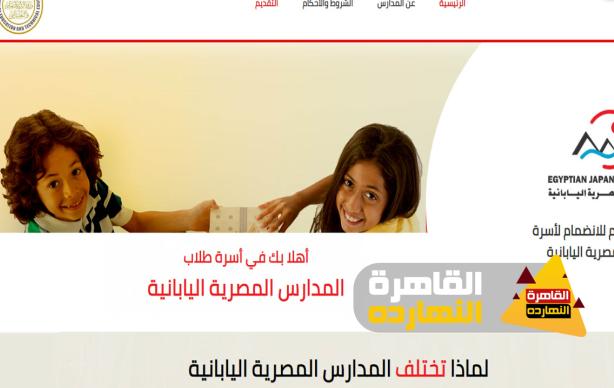 رابط التقديم في المدارس اليابانية فى مصر 2020-2021 على رابط بوابة المدارس اليابانية .. الشروط وأوراق التقديم