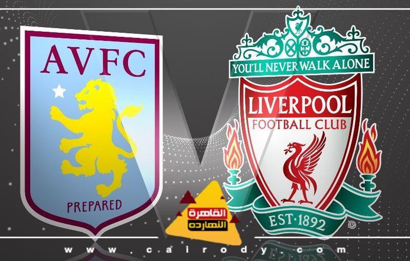 موعد مباراة ليفربول واستون فيلا والقنوات الناقلة liverpool vs aston villa
