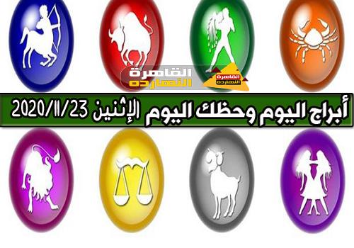 حظك اليوم والأبراج اليوم الإثنين 23/11/2020 على جميع الأصعدة العاطفية والصحية والإجتماعية