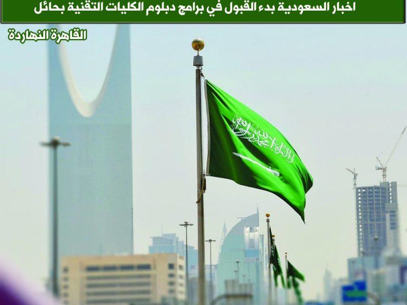 بدء القبول في برامج دبلوم الكليات التقنية بحائل الأحد 22/11/2020 | أخبار السعودية اليوم