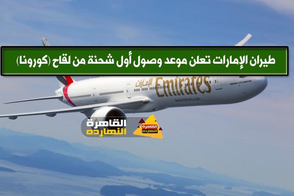 نبيل سلطان يعلن موعد وتفاصيل وصول أول طائرة محملة بلقاح كورونا اليوم