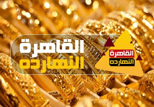 أسعار الذهب فى مصر اليوم الإثنين 23/11/2020