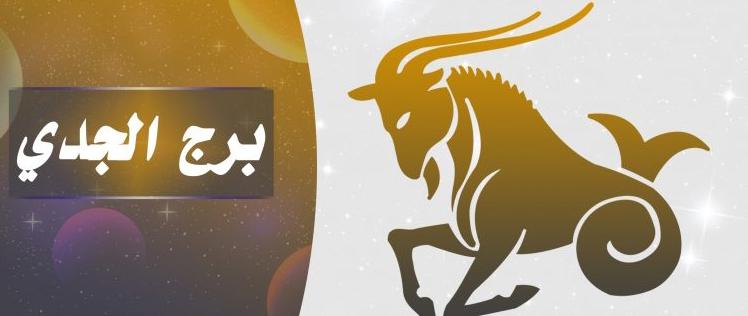 توقعات برج الجدي اليوم الإثنين 23/11/2020 على الصعيد العاطفى والصحى والمهنى