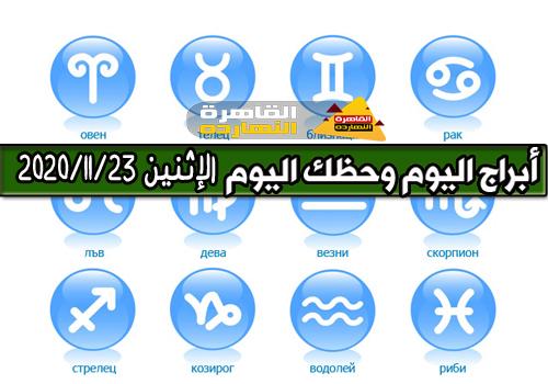 أبراج اليوم الإثنين 23/11/2020 محمد فرعون |حظك اليوم الإثنين 23/11/2020 محمد فرعون