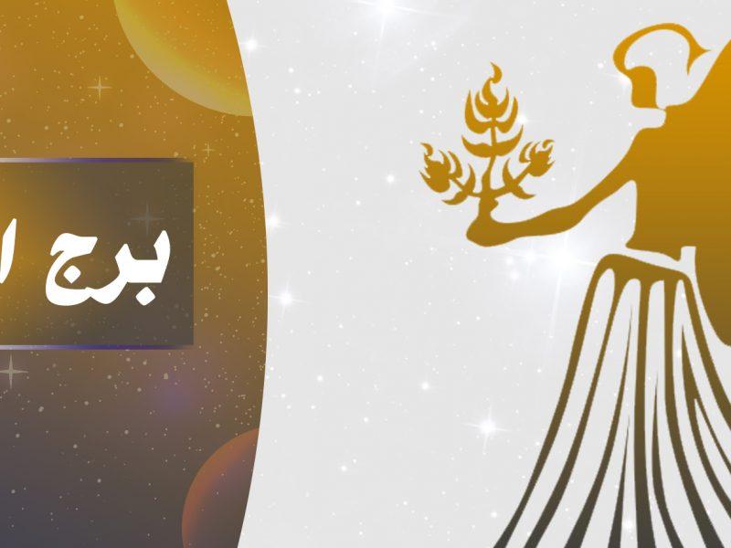 توقعات برج العذراء اليوم الإثنين 23/11/2020 على الصعيد العاطفى والصحى والمهنى