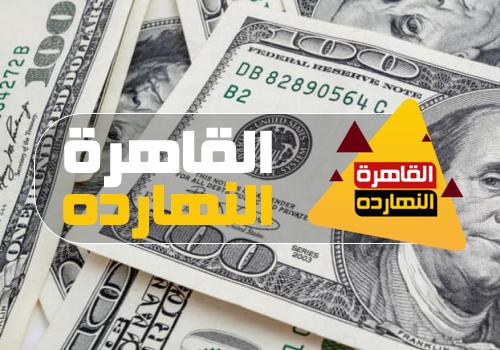 أسعار صرف العملات فى السعودية مقابل الريال اليوم الإثنين 23/11/2020
