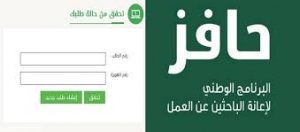برنامج حافز السعودية وطريقة التسجيل فى برنامج حافز 2021