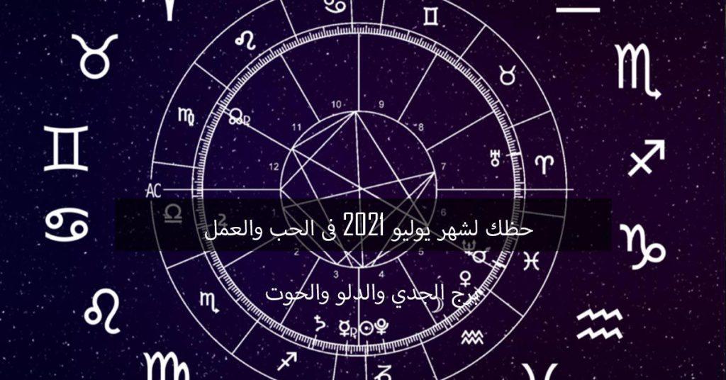 حظك لشهر يوليو 2021 برج الدلو والحوت
